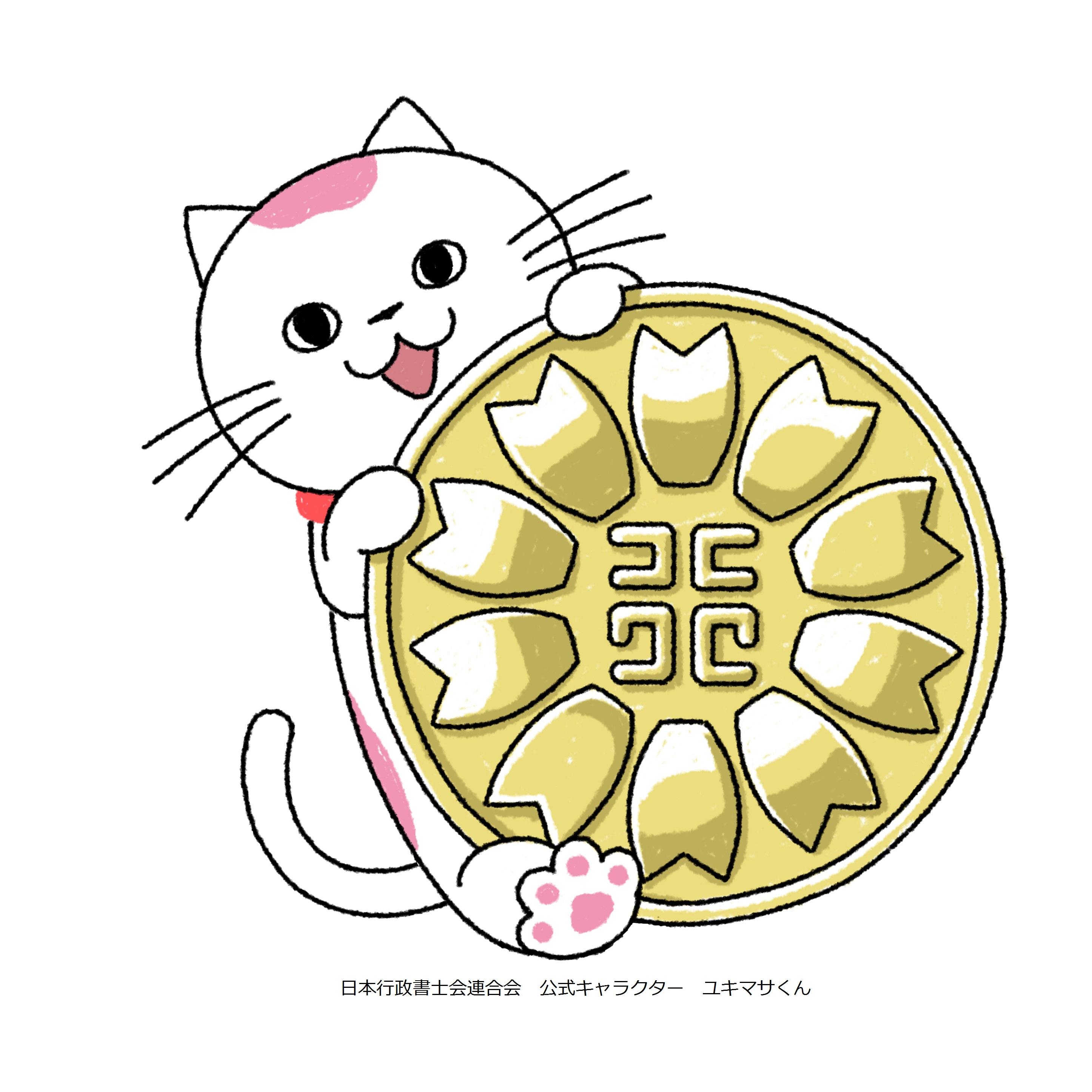 京都府行政書士会第7支部